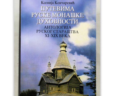 Putevima_ruske_monaske_duhovnosti_koncarevic