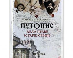 Putopis_dela_stare_srbije_milos_milojevic