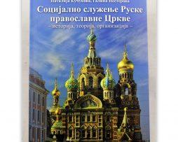Socijalno_sluzenje_ruske_pravoslavne_crkve