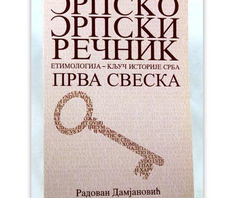 Srpsko_srpski_recnik_radovan_damjanovic1