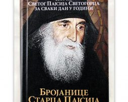Brojanice_starca_pajsija