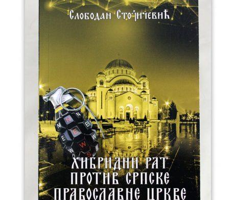 Hibridni_rat_protiv_spc_stojicevic