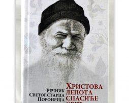 Hristova_lepota_spasice_svet_porfirije