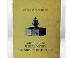 Bogoslovlje_i_pedagogija_svetog_jovana_zlatoustog