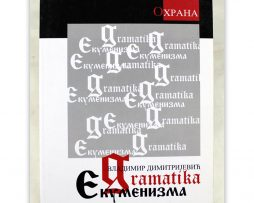 Gramatika_ekumenizma_dimitrijevic