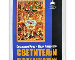 Svetitelji_ruskih_katakombi_serafim_rouz_andrejev